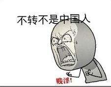 """你听过""""不转不是中国人""""吗?"""