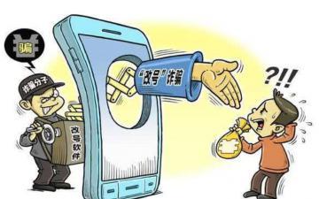 反套路(132期)新型诈骗手段:你涉嫌犯罪了!